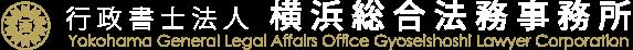 横浜・川崎の行政書士事務所│行政書士法人横浜総合法務事務所