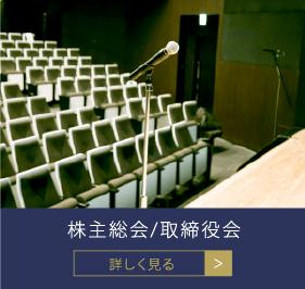 株主総会/取締役会